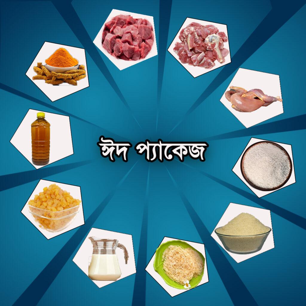 eid package 21